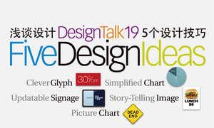 浅谈设计19-5个设计技巧