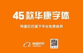 阿里巴巴45款华康字体 免版权打包下载