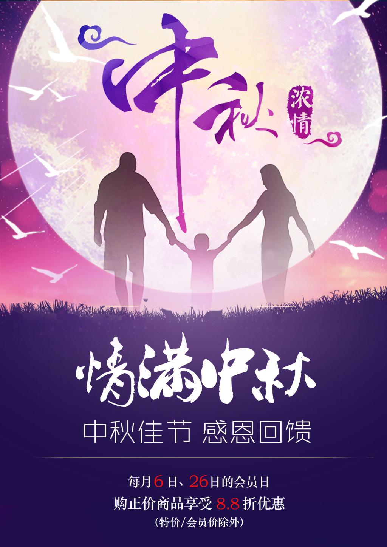 中秋节日活动促销海报