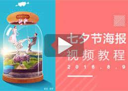 七夕节场景海报制作公开课视频教程