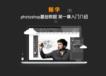 photoshop免费基础教程  第一章 入门介绍