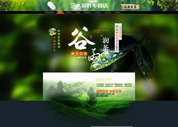 淘宝绿色茶叶店铺装修模板 大红袍 正山小种 金骏眉 铁观音