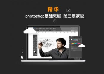 photoshop免费基础教程 第三章 蒙版