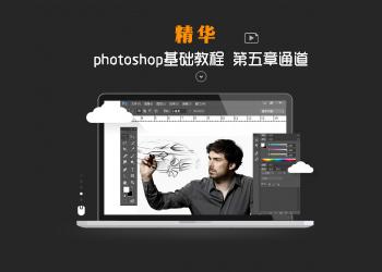 photoshop免费基础教程  第五章 通道